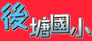 後塘國小全球資訊網